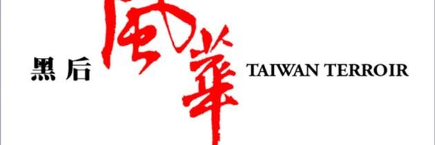 「黑后風華 Taiwan Terroir」 2013年紀錄片