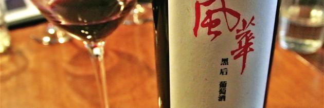 2013【黑后風華】葡萄酒-感謝 陳猶豫小姐