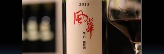 2013【黑后風華】葡萄酒-感謝 林一峰先生