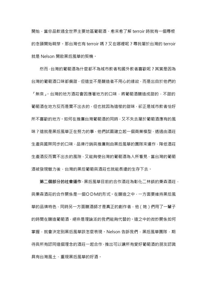 Microsoft_Word_-_品嚐黑后_了解風華_(1)0002