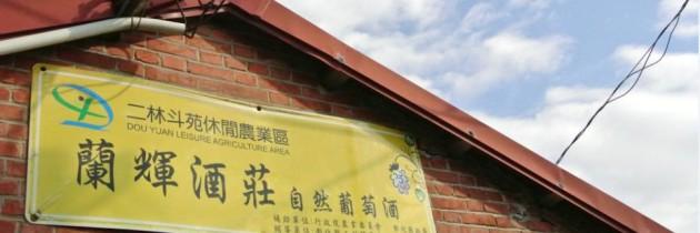 台灣Chateau巡禮-蘭輝酒莊
