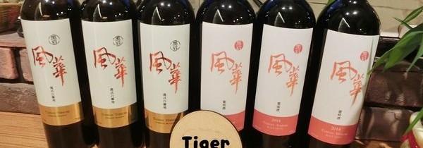 2014【黑后風華】葡萄酒-感謝貓科類Tiger ♥每週豹豹